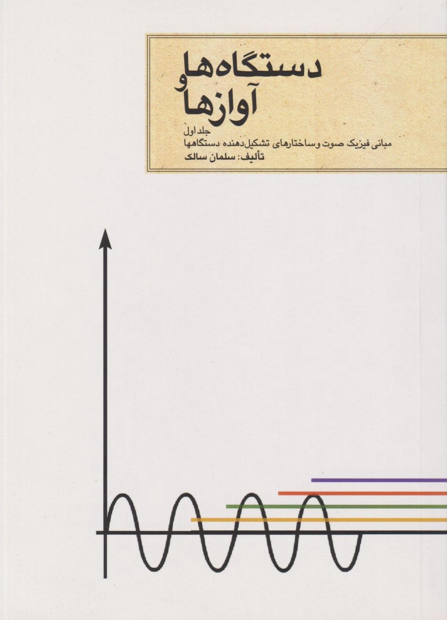 کتاب اول دستگاهها و آوازها سلمان سالک انتشارات آوای مهربانی