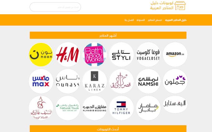 تمتع بأحدث كوبونات الخصم الحصرية لعام 2021 من موقع دليل المتاجر العربية