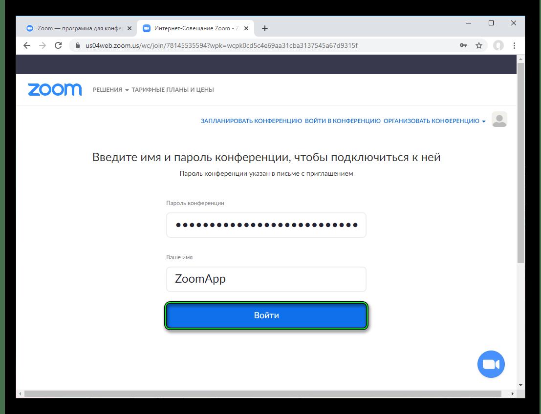 Підключення до конференції Zoom за посиланням в браузері