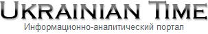 http://ukrtime.net/wp-content/uploads/2015/05/logo.png