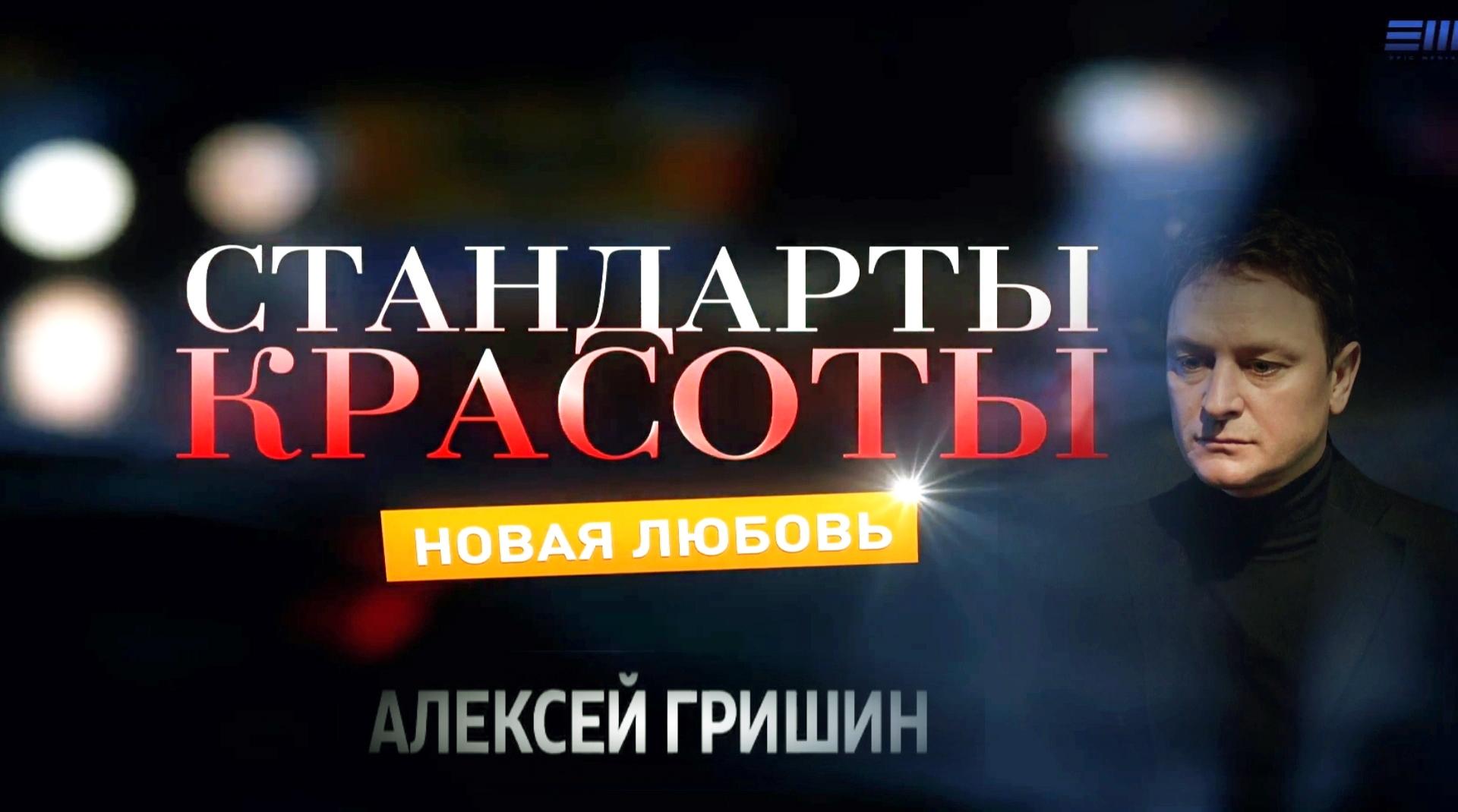 Фильмография сериал СТАНДАРТЫ КРАСОТЫ Новая любовь сайт ГРИШИН.РУ