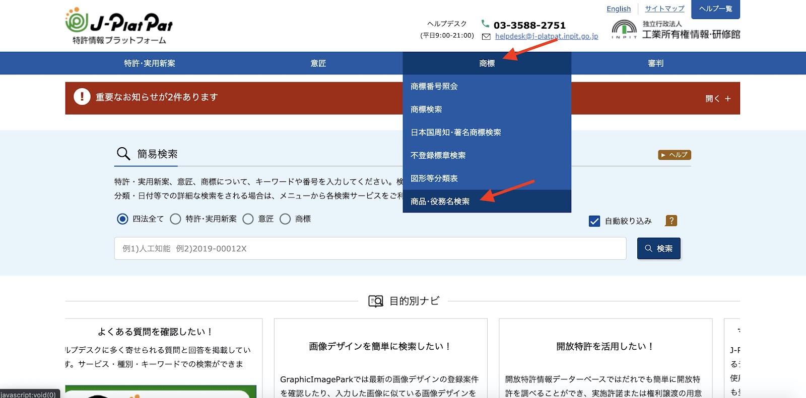 登録 検索 商標