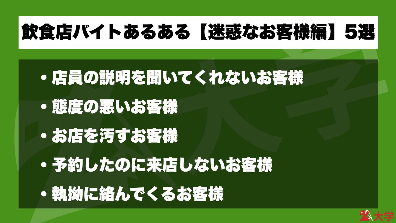 飲食店バイトあるある【迷惑なお客様編】5選