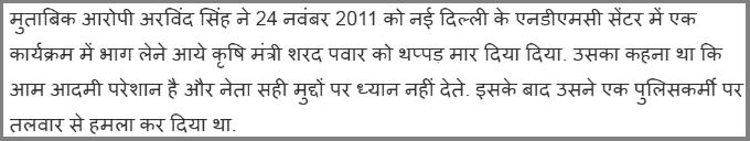 C:\Users\levovo\Desktop\FC\Man slaps Sharad Pawar1.png