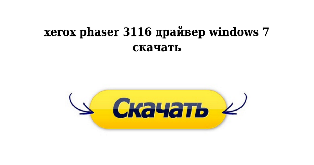 XEROX PHASER 3116 ДРАЙВЕР ДЛЯ WINDOWS 7 СКАЧАТЬ БЕСПЛАТНО