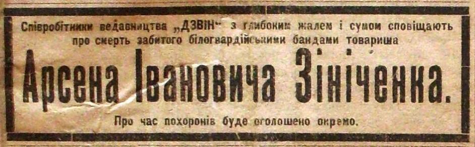 Газетне повідомлення про смерть «мазепинця»
