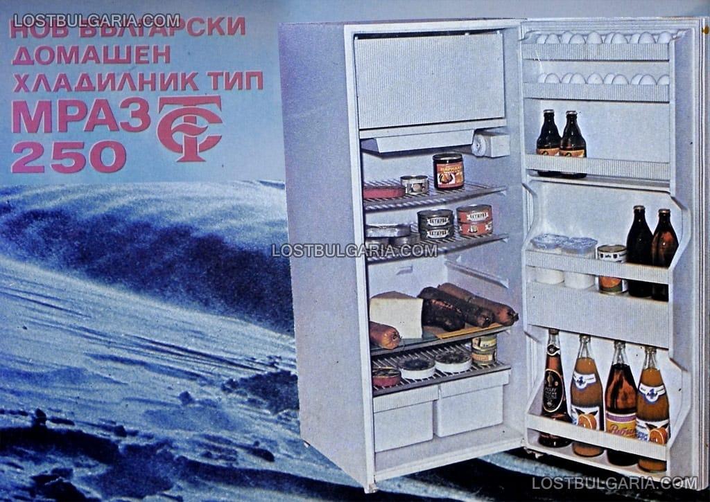 """Рекламна фотография за хладилници """"Мраз"""", 1978 г."""