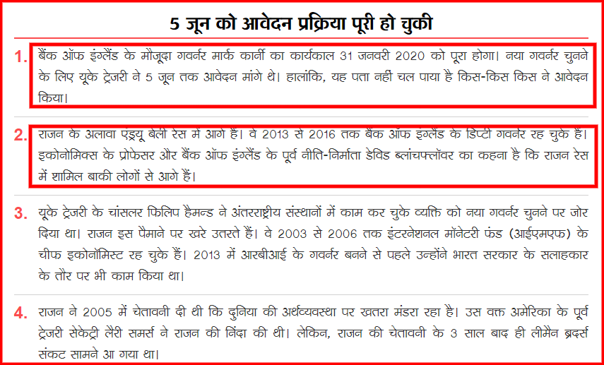 screenshot-www.bhaskar.com-2019.06.25-12-45-52.png