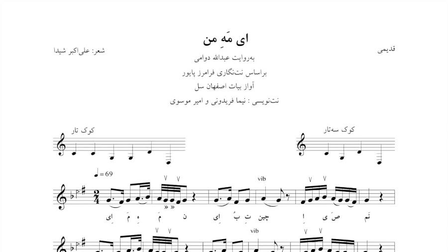 نت و آهنگ ای مه من (بت چین) قدیمی بیات اصفهان نتنگاری نیما فریدونی و امیر موسوی