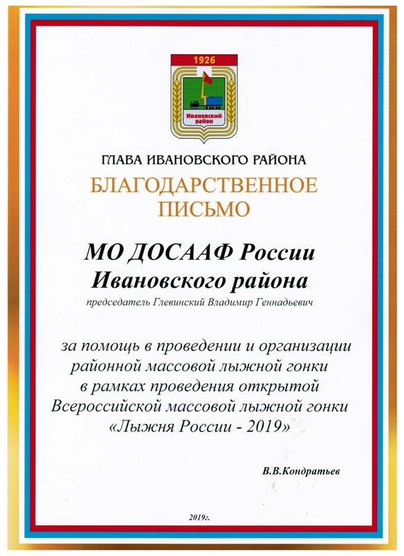 http://ivanovka-dosaaf.ru/images/001untitled(8).jpg