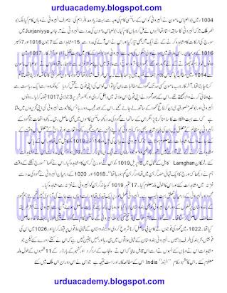 My hobby short essay in urdu