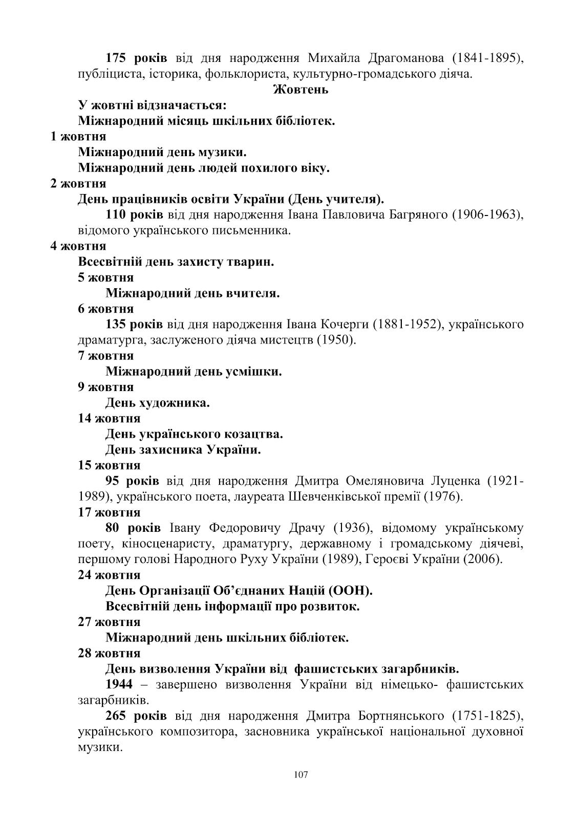 C:\Users\Валерия\Desktop\план 2016 рік\план 2016 рік-107.png