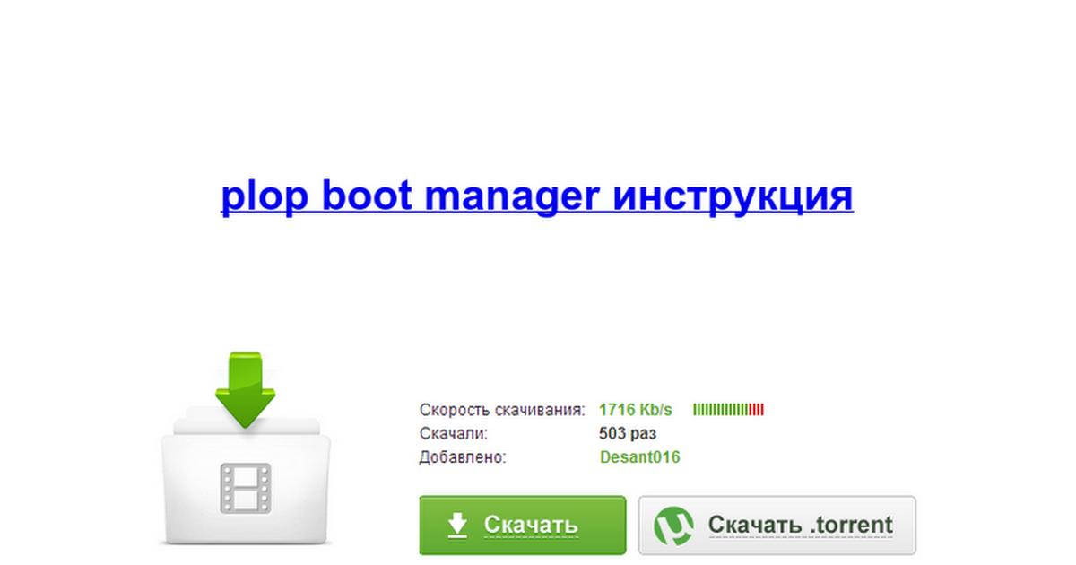 plop boot manager инструкция на русском