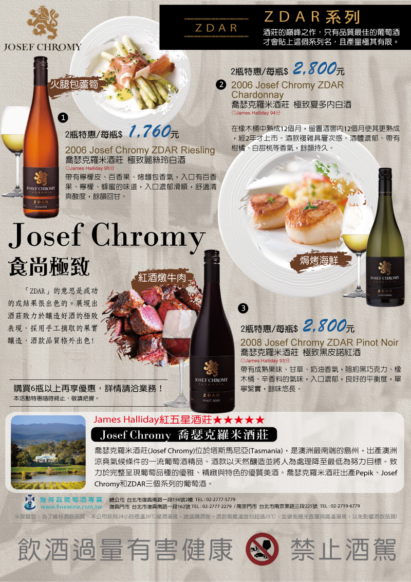 Josef-Chromy酒莊ZDAR酒搭食.jpg