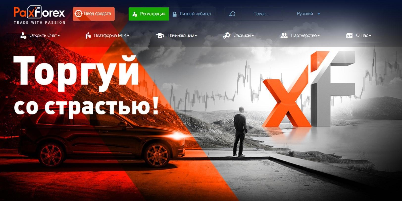 PaxForex: отзывы о работе с брокером, проверка информации реальные отзывы