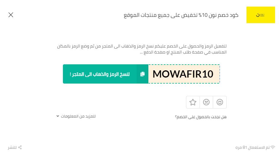 موقع الموفر يقدم كود خصم نون 2019 جديد وعروض رمضان 2