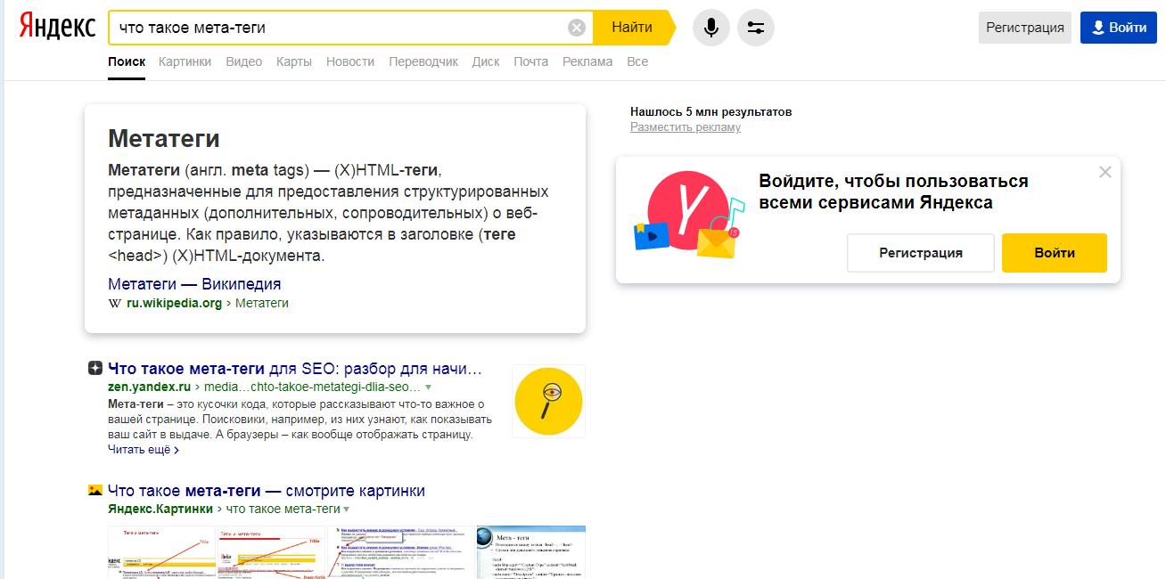 выдача Яндекс по информационному запросу