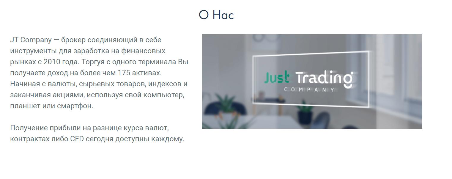 Отзывы о Just Trading Company: что предлагает брокер? обзор
