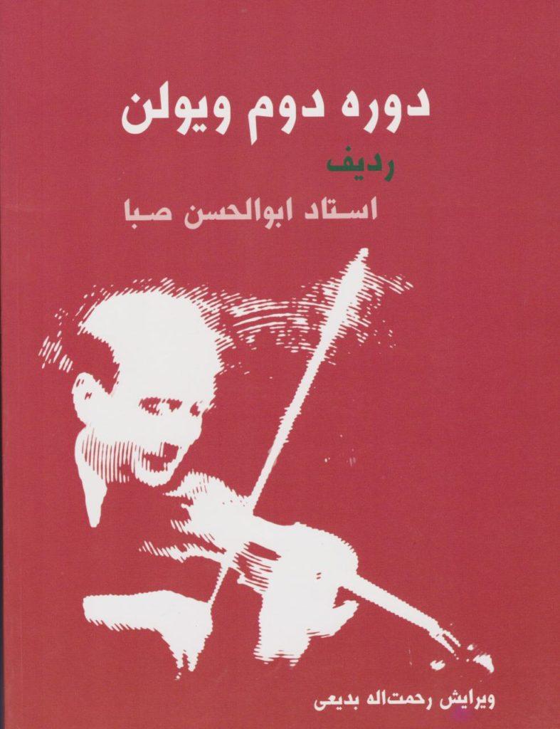 کتاب دوره دوم ویولن ردیف استاد ابوالحسن صبا رحمت الله بدیعی انتشارات سرود