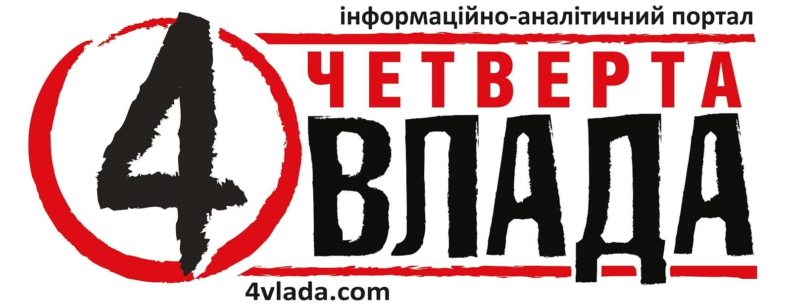 D:\Download\!BANERY\Logotypy\4vlada-logo-goryzont-white-notsmall.jpg