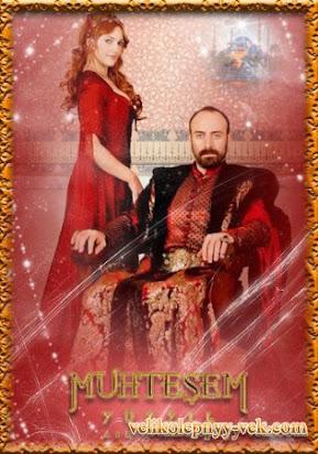 Великолепный век 3 сезон, 102 серия (сериал) — от 02. 11. 2013.