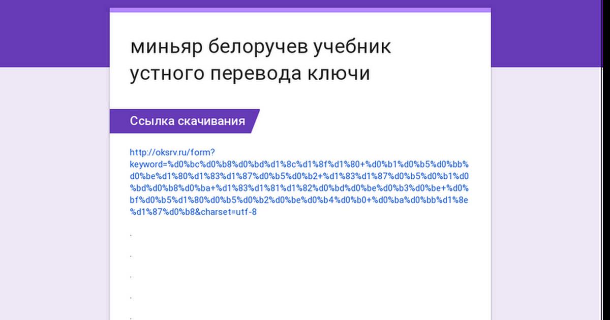 Миньяр Белоручев Учебник Устного Перевода Решебник