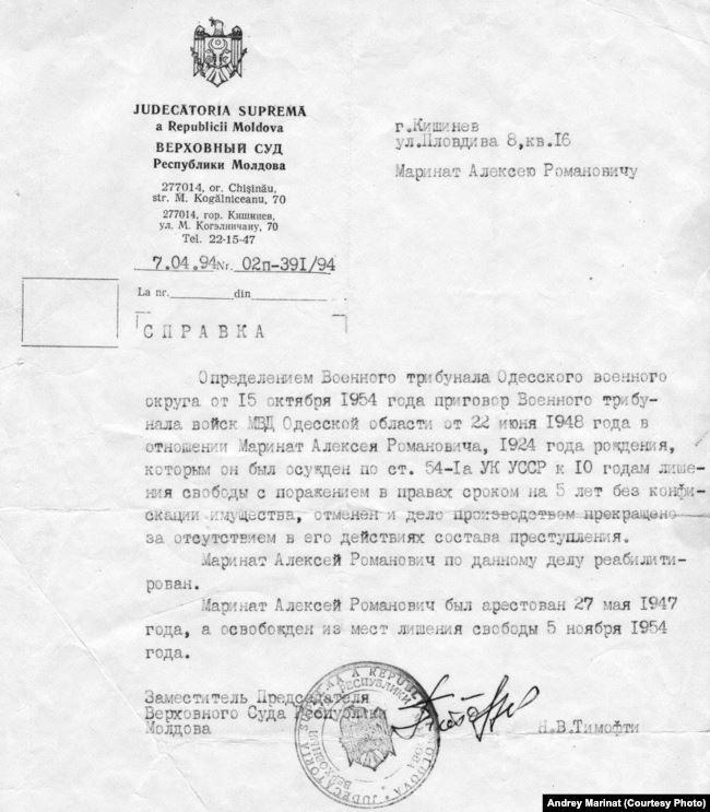Справка об отмене приговора (1994), подписанная Николаем Тимофти, будущим президентом Республики Молдова