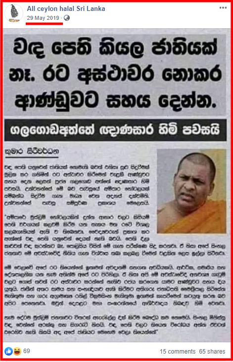 C:\Users\Prabuddha Athukorala\AppData\Local\Microsoft\Windows\INetCache\Content.Word\screenshot-www.facebook.com-2020.02.24-01_06_00.png