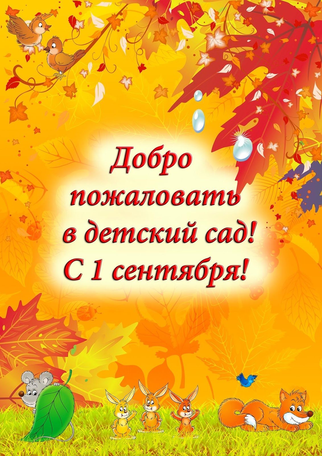 http://detsad6.clan.su/novosti/leto2013/plakat_1.jpg