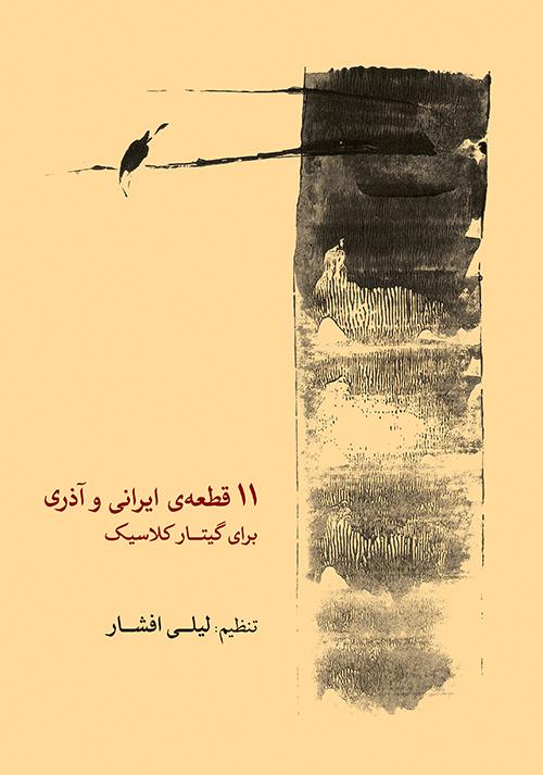 کتاب 11 قطعه ایرانی و آذری گیتارکلاسیک لیلی افشار انتشارات ماهور