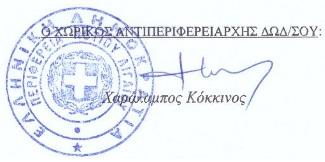 Yπογραφή Χ. Κόκκινου ως Χωρ. Αντιπεριφερειάρχη μόνο με σφραγίδα Π.Ν.Αι..jpg