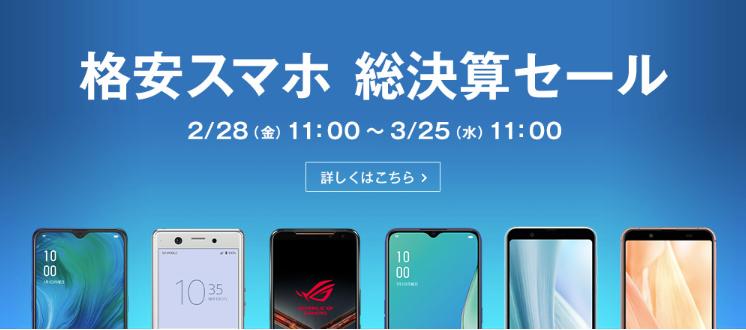 OCN モバイル ONE 格安スマホ総決算セール