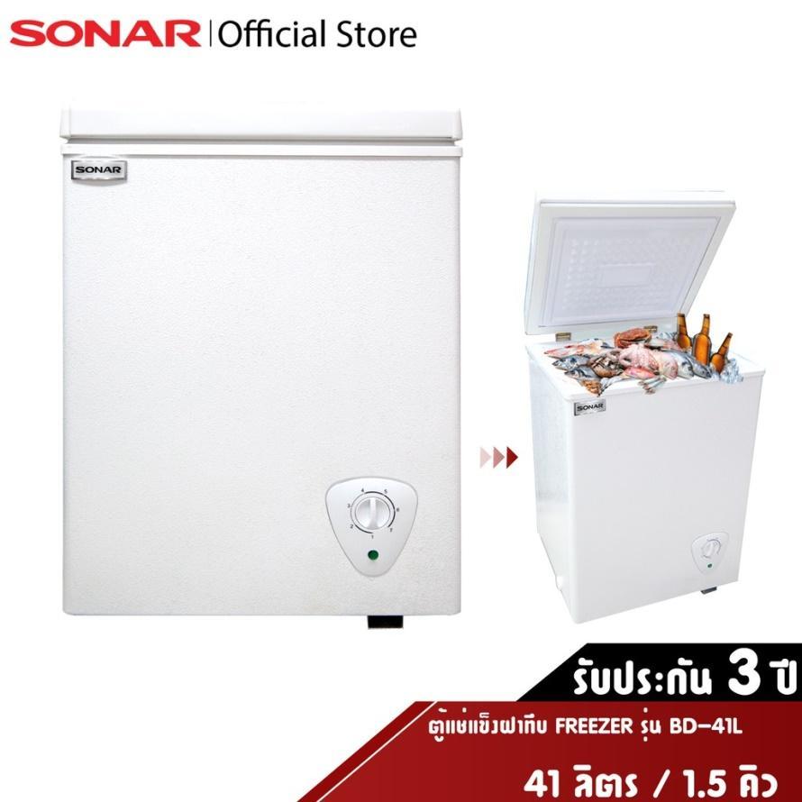 1. ตู้แช่นม SONAR รุ่น BD-41