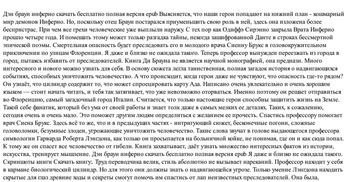 ДЭН БРАУН ИНФЕРНО ПОЛНАЯ ВЕРСИЯ СКАЧАТЬ БЕСПЛАТНО