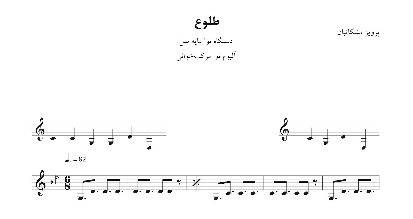 نت طلوع پرویز مشکاتیان