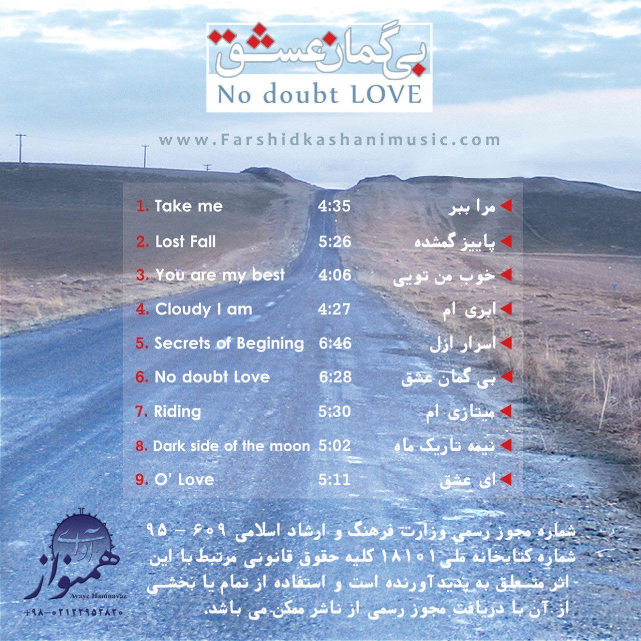 آلبوم موسیقی بی گمان عشق به خوانندگی فرشید کاشانی انتشارات آوای همنواز
