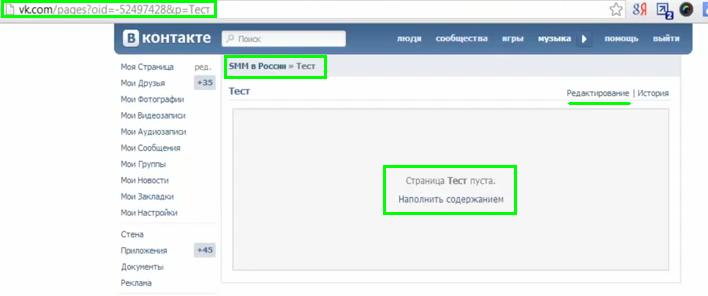Wiki разметка вконтакте: как оформить группу вконтакте с помощью внутренней страницы