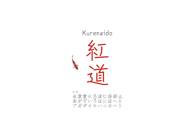 Zen Kurenaido text written in Japanese with some styles and weights