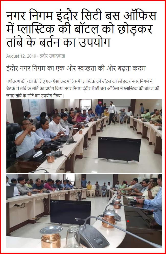 screenshot-janswamidarpan.page-2019.08.17-18_12_32.png