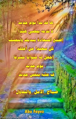 صباح الأمنيات الجميل QU5TckTC_rN0N1XjaPJM