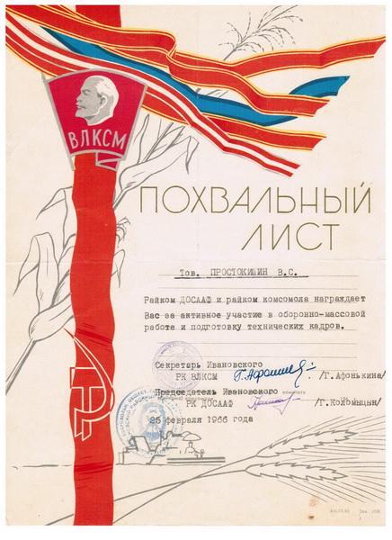 http://ivanovka-dosaaf.ru/images/p-005-novyi-razmer.jpg