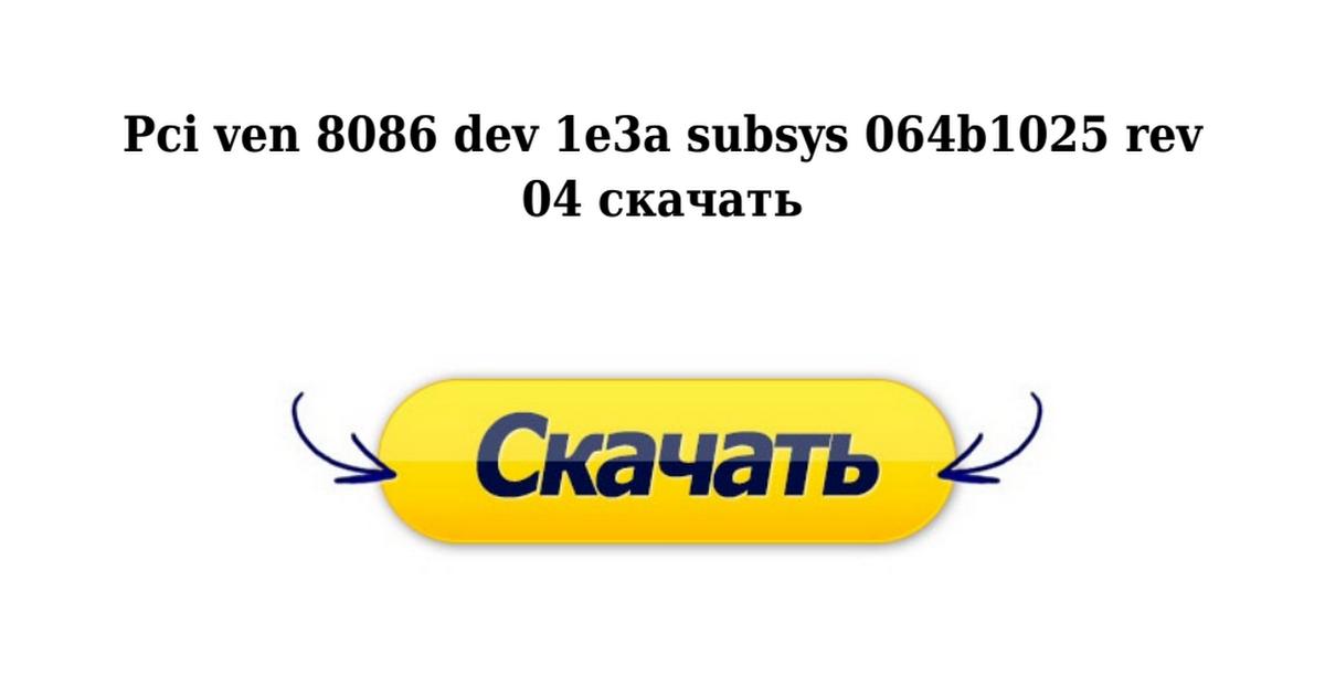 PCI VEN 8086 DEV 2772 REV 02 СКАЧАТЬ БЕСПЛАТНО