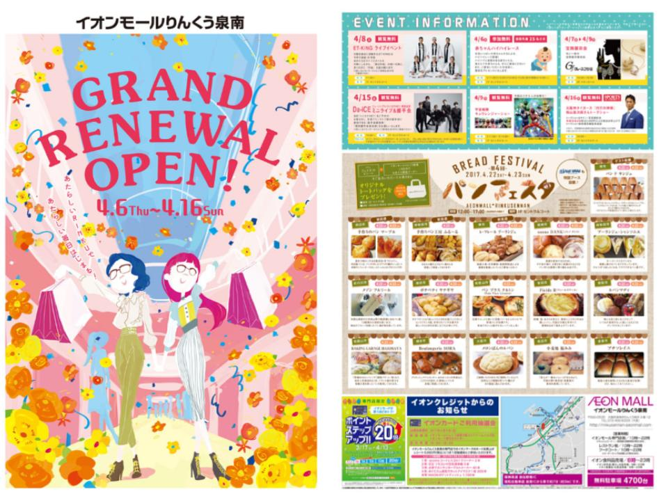 A129.【りんくう泉南】GRAND RENEWAL OPEN01.jpg