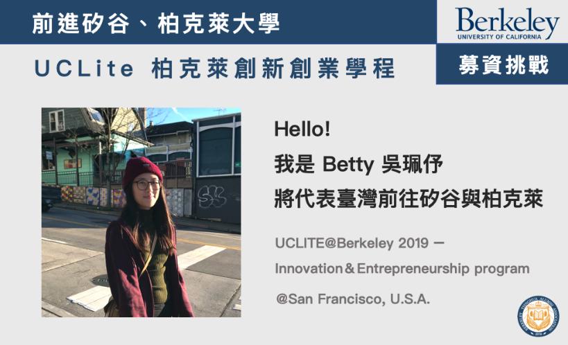 Betty Wu crowdfunding on flyingV