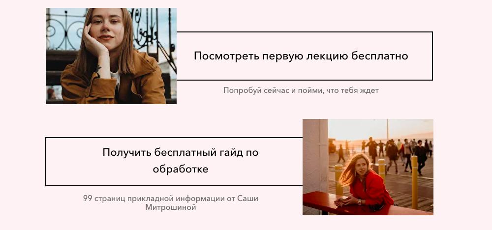 """Лекция и гайд от Саши Митрошиной к курсу """"Визуал наповал"""""""