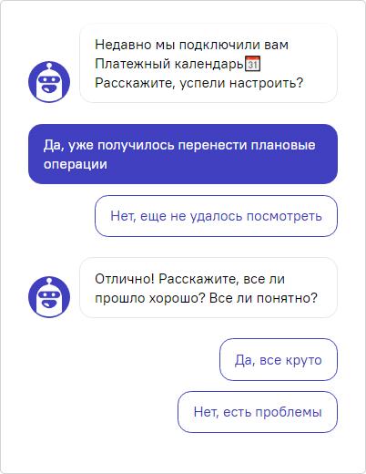 Лид-бот собирает обратную связь с пользователей