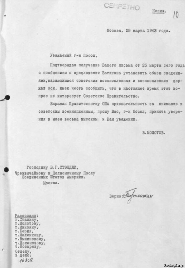 Письмо Молотова послу Стэндли, АВП РФ ф.06, оп.5, д.137, п.15, л.10