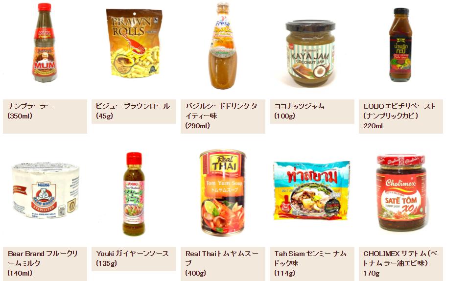 top international supermarkets in tokyo