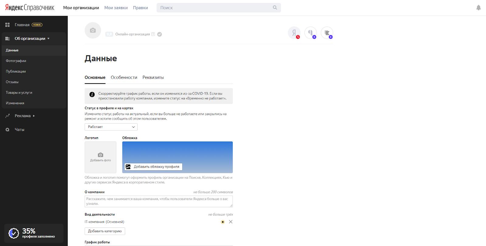 Добавление нового сайта в Яндекс.Справочник