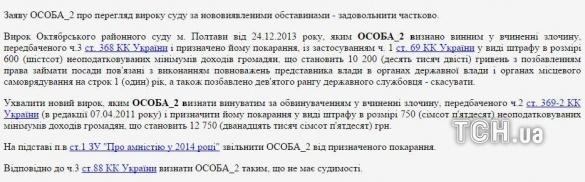 Ілля Кива, скріншоти_7